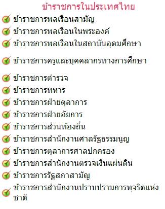 ข้าราชการในประเทศไทย