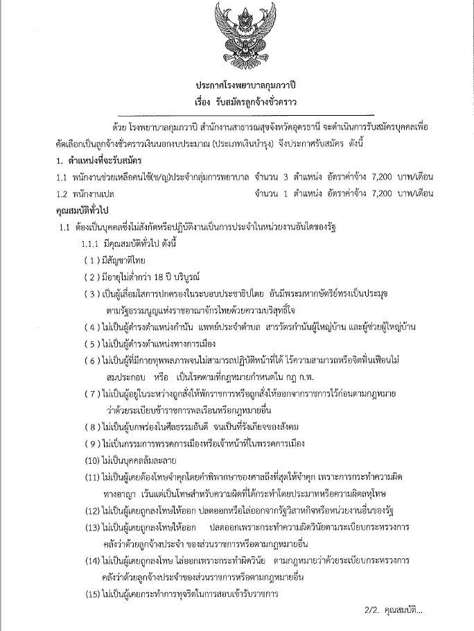 jobs071016
