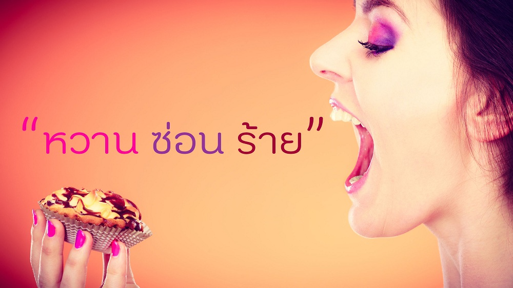 หวาน ซ่อน ร้าย thaihealth